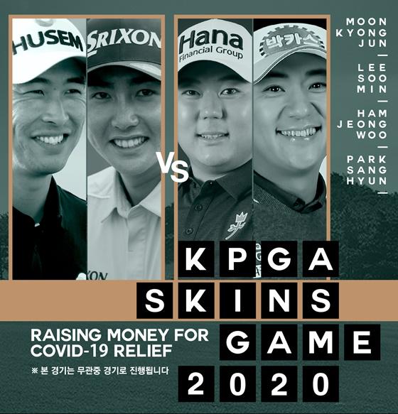 왼쪽부터 문경준, 이수민, 함정우, 박상현. /사진=KPGA 제공