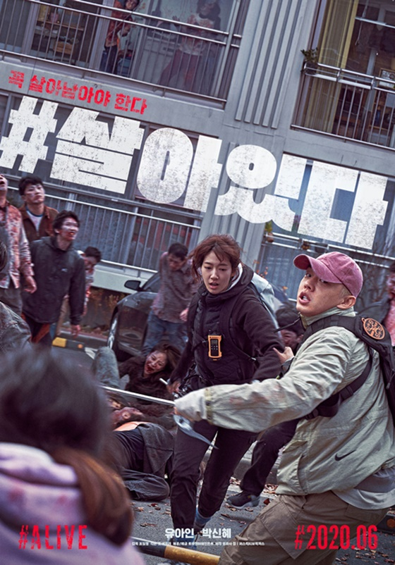 /사진=유아인, 박신혜 주연의 영화 '#살아있다' 포스터