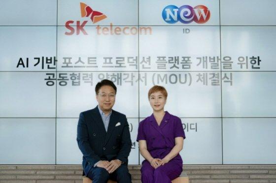왼쪽부터 SK텔레콤 김혁 5GX미디어사업그룹장, NEW ID 박준경 사업부문대표.