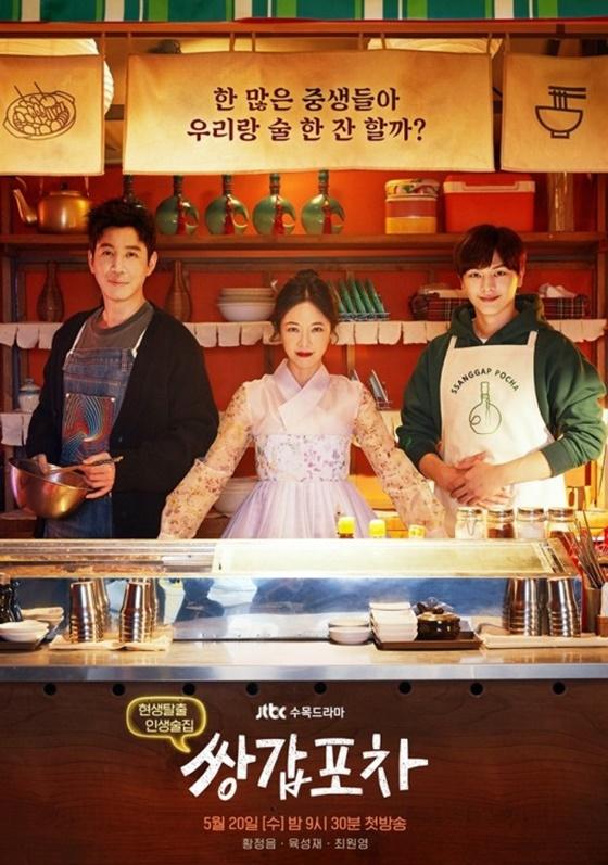 [TV별점토크] '쌍갑포차' 역시 황정음, 최원영이란 감탄사가 나오는 드라마!
