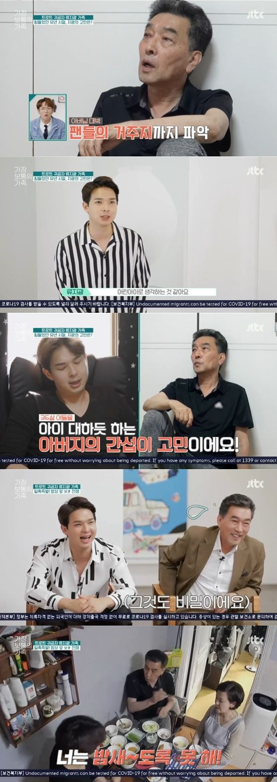 /사진= JTBC '가장 보통의 가족' 방송화면 캡쳐