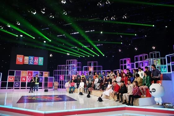 KBS 2TV '개그콘서트'/사진=KBS