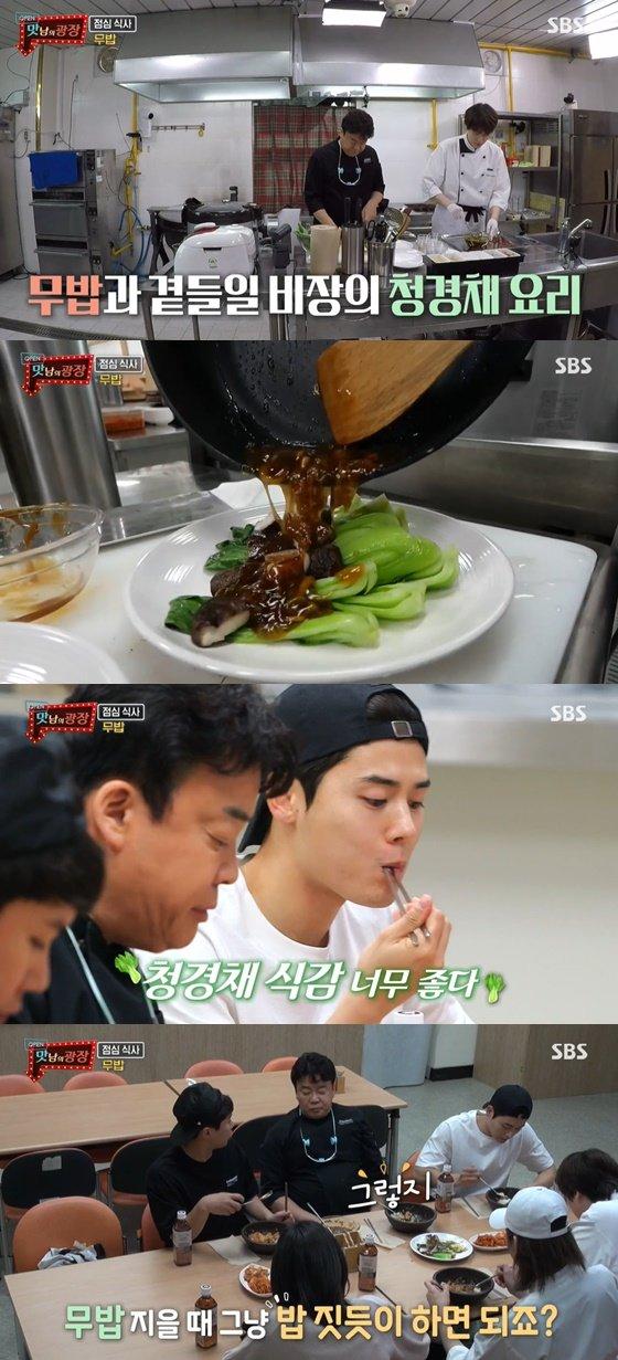 /사진= SBS 예능 \'맛남의 광장\' 방송 화면