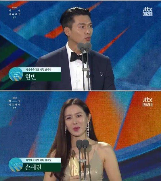 현빈, 손예진 /사진=JTBC \'제 56회 백상예술대상\' 방송화면 캡처