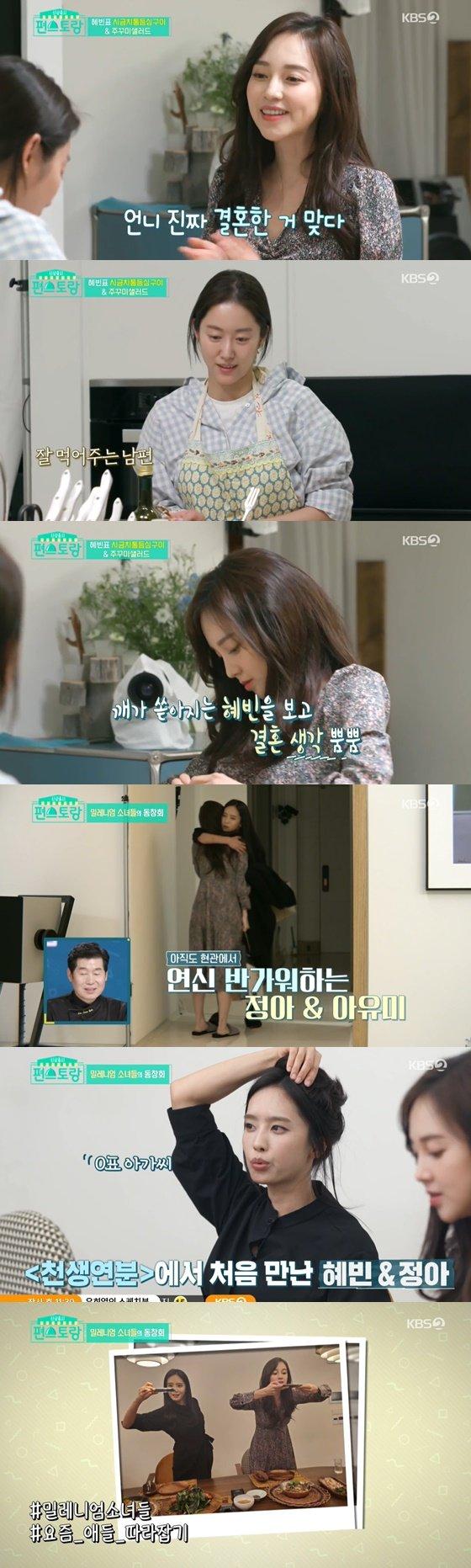 /사진= KBS 2TV 예능 \'편스토랑\' 방송 화면
