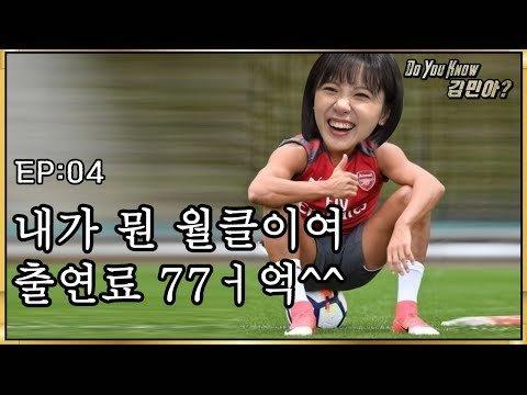 두유 노 김민아의 4편