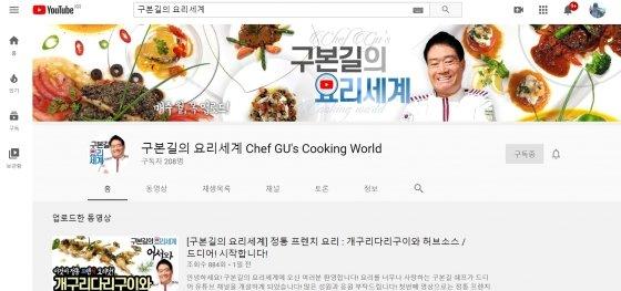 <구본길의 요리세계> 유튜브 채널
