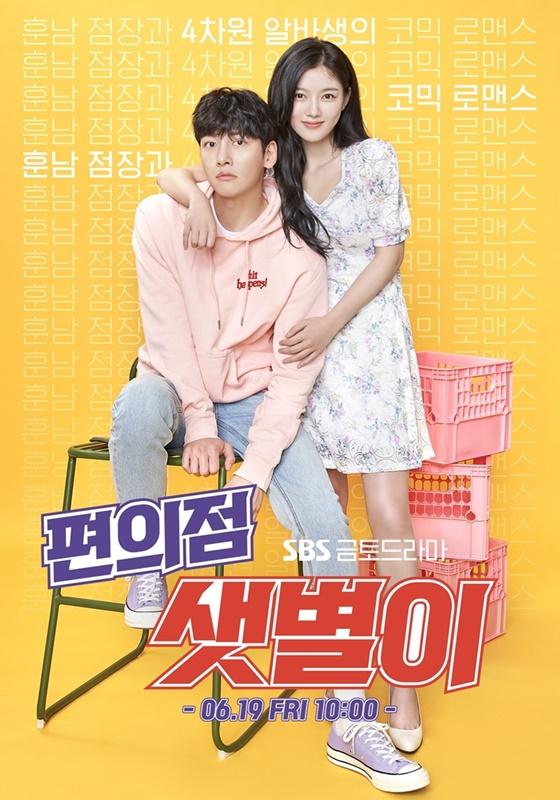 [TV별점토크] '편의점 샛별이' 유치함과 독특함은 종이 한 장 차이!