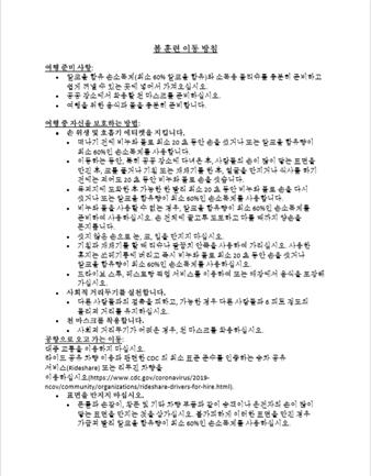 MLB 선수협회가 배포한 한국어판 코로나19 안전수칙.  /사진=이상희기자