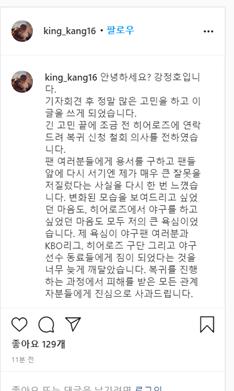 /사진=강정호 SNS 캡처