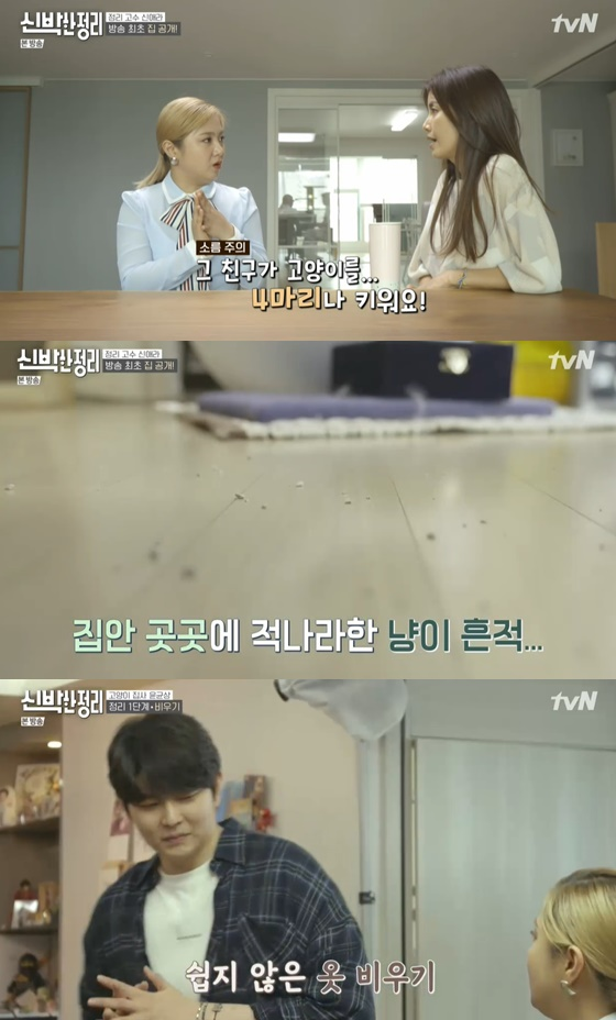 /사진= tvN 예능 '신박한 정리' 방송 화면
