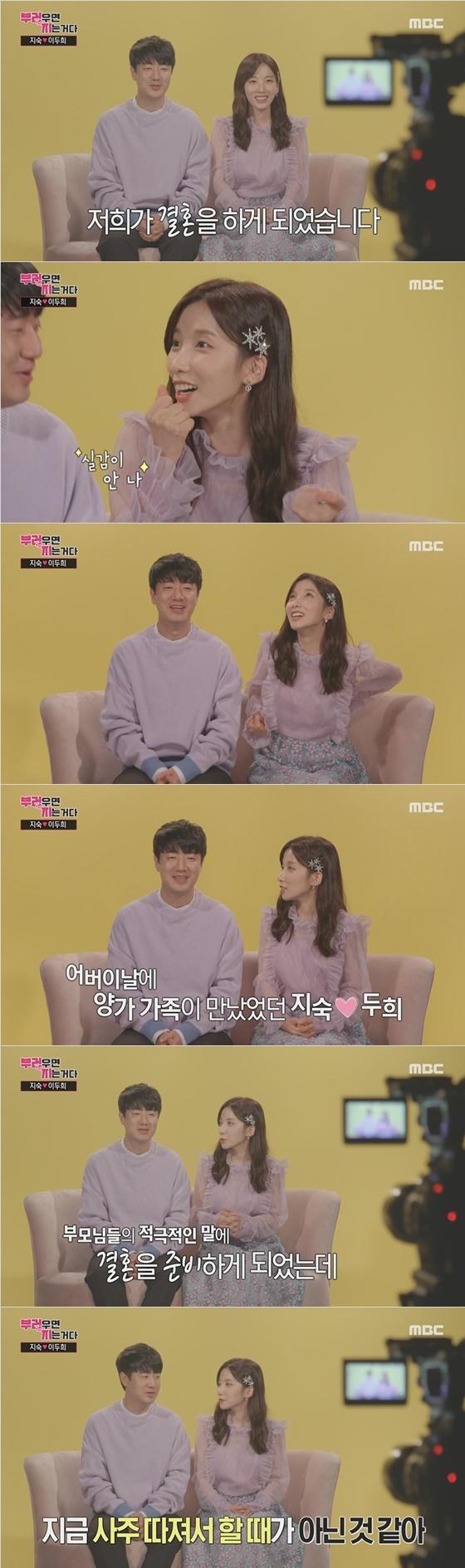 지숙, 이두희 /사진=MBC '부러우면 지는거다' 방송화면 캡처