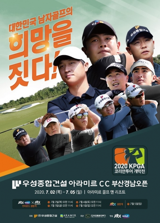 우성종합건설 아라미르CC 부산경남오픈 대회 포스터./사진=KPGA