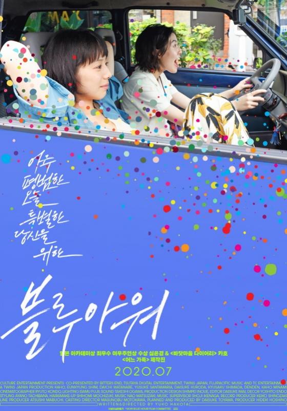 심은경X카호 '블루아워' 7월 22일 개봉 확정
