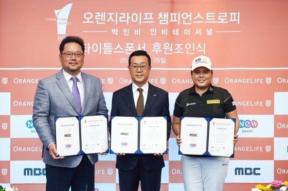MBC 박성제 대표, 오렌지라이프 정문국 대표이사 사장, 박인비 프로가 기념촬영을 하고 있다(왼쪽부터)./사진=MBC 제공