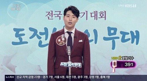 /사진=KBS 1TV \'아침마당\' 방송화면 캡처