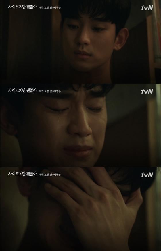 /사진=tvN 드라마 '사이코지만 괜찮아' 방송화면 캡처