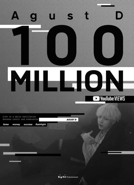 방탄소년단 슈가, 첫 믹스테이프 'Agust D' 뮤직비디오 1억뷰 돌파