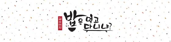 [TV별점토크]'밥은 먹고 다니냐?' 김수미 밥 한 끼에 들어간 힐링 한 스푼!