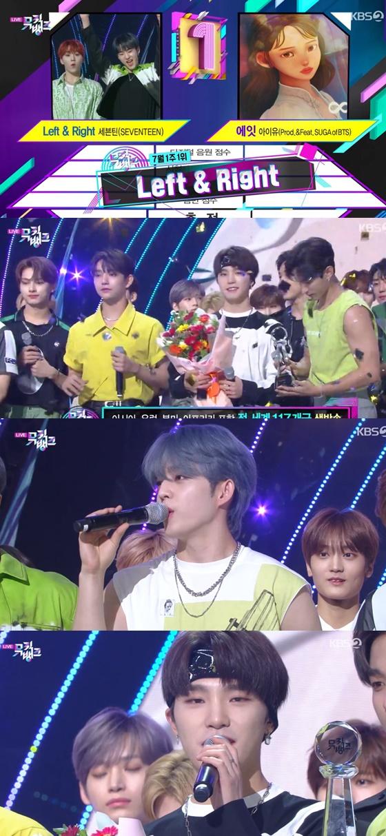 /사진= KBS 2TV 음악 프로그램 '뮤직뱅크' 방송 화면
