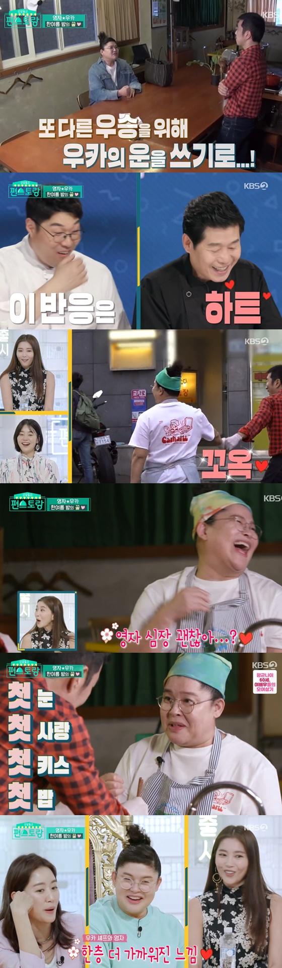 '편스토랑' 영자의 썸은 계속된다..우카♥ ''촬영 외 약속 잡았다'' [★밤TView]