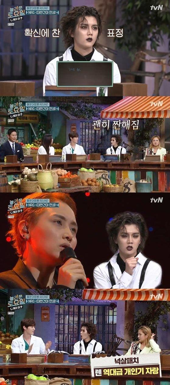 /사진= tvN \'놀라운 토요일- 도레미마켓\' 방송화면 캡쳐