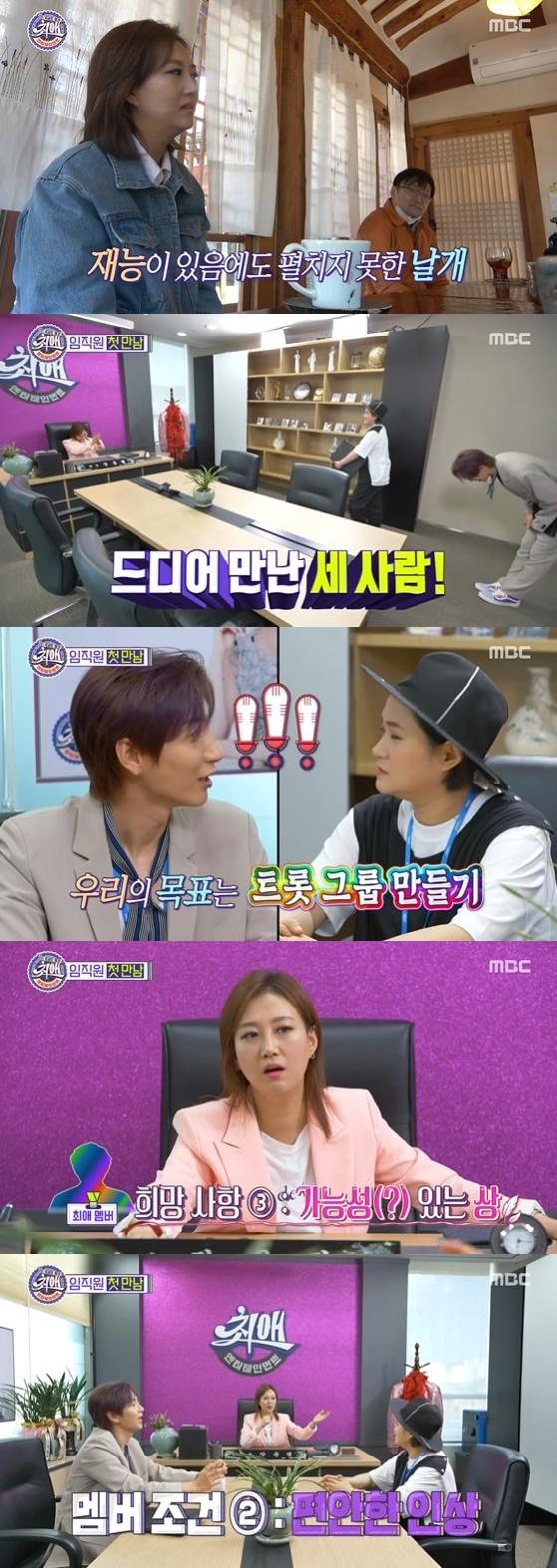 /사진= MBC '최애 엔터테인먼트' 방송화면 캡쳐