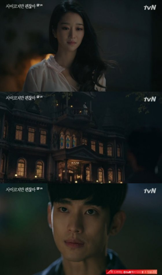 /사진=tvN \'사이코지만 괜찮아\' 방송화면 캡처
