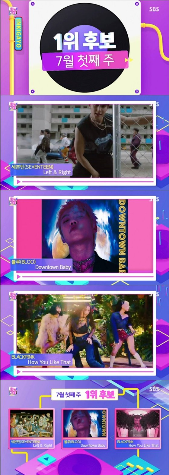 세븐틴, 블루, 블랙핑크 /사진=SBS \'인기가요\' 방송화면 캡처