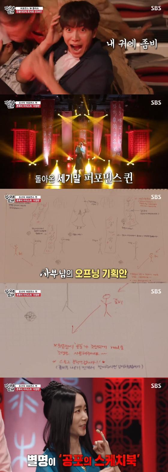 /사진=SBS'집사부일체' 방송 화면 캡처