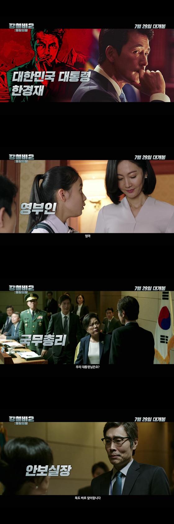 /사진=영화 '강철비2: 정상회담' 캐릭터 예고편