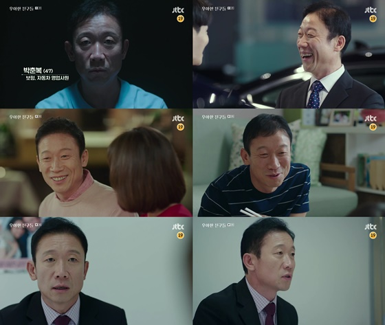 정석용 /사진=JTBC '우아한 친구들' 방송화면