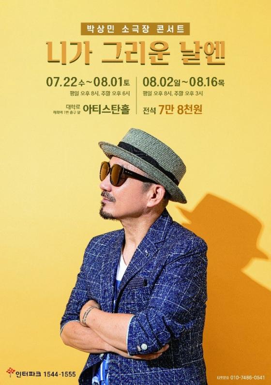 /사진=박상민 소극장 콘서트 포스터