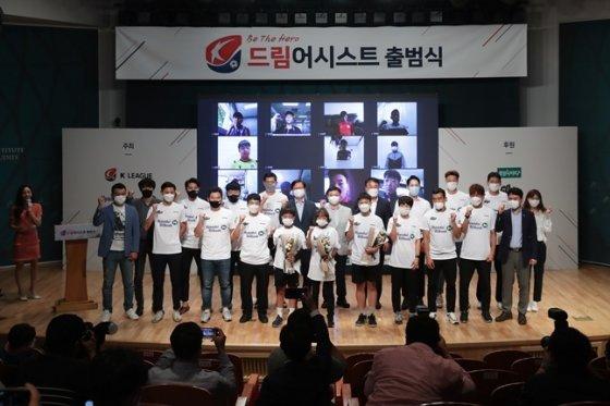 K리그 드림어시스트 출범식.  /사진=한국프로축구연맹