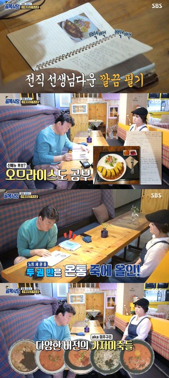 /사진= SBS 예능 \'골목식당\' 방송 화면