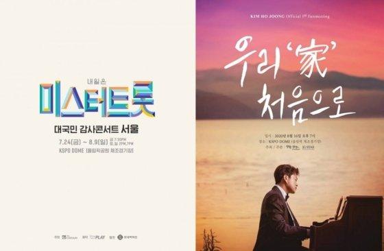 \'미스터트롯\' 콘서트 및 김호중 팬미팅 포스터/사진제공=쇼플레이,JG STAR