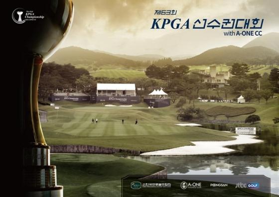 제63회 KPGA 선수권대회 with A-ONE CC 대회 포스터./사진=KPGA