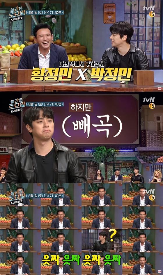 황정민, 박정민 /사진=tvN '놀라운 토요일-도레미 마켓' 예고편