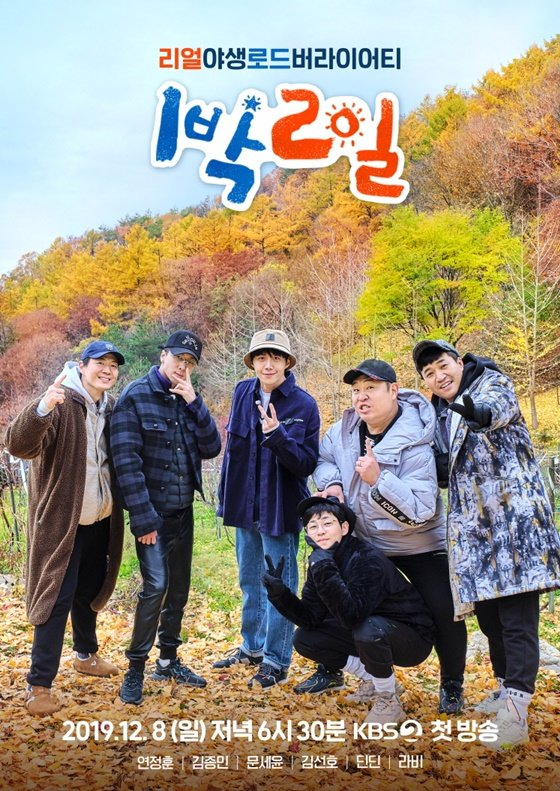 KBS 2TV \'1박2일 시즌4\'/ 사진=KBS