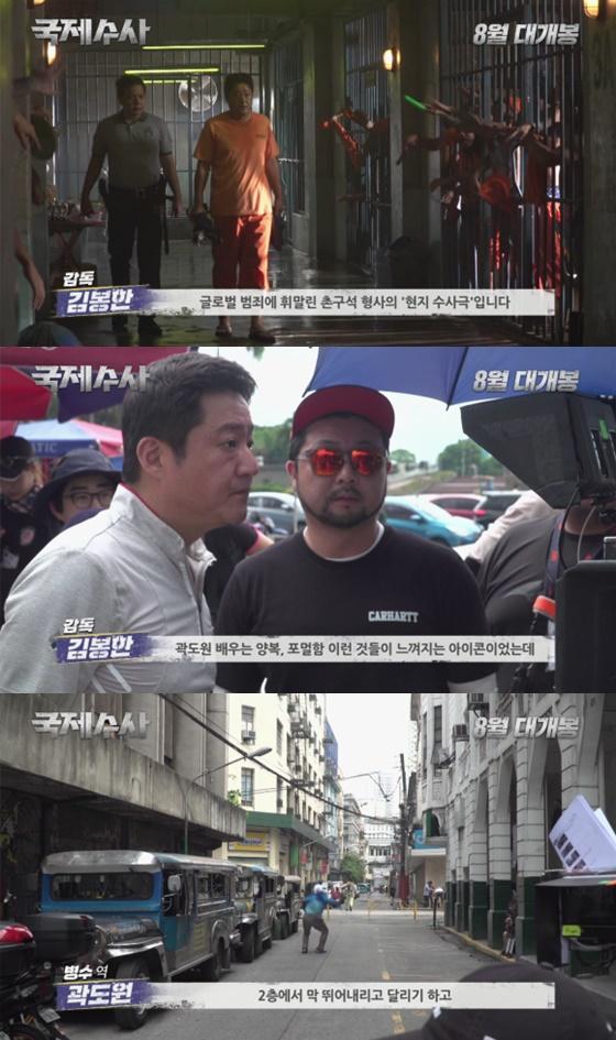 /사진=영화 '국제수사' 제작기 영상