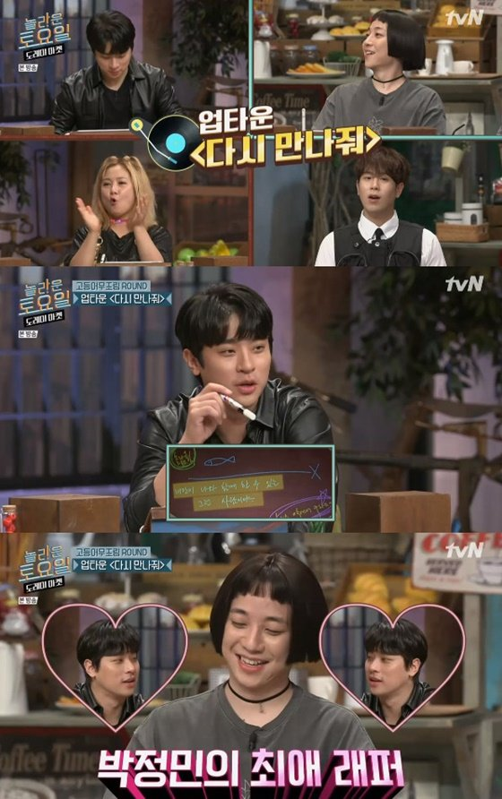 /사진=tvN \'놀라운 토요일-도레미 마켓\' 방송화면 캡처