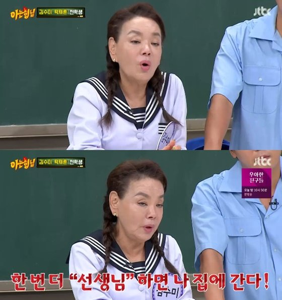 /사진=JTBC \'아는 형님\' 방송화면 캡처