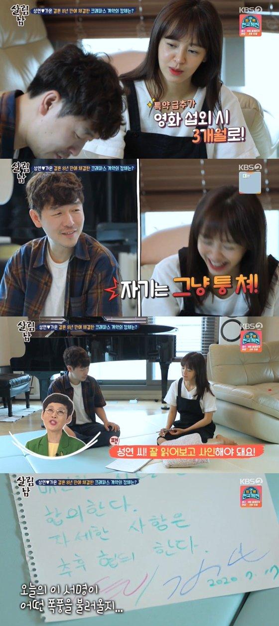 /사진= KBS 2TV 예능 \'살림하는 남자들 시즌2\' 방송 화면