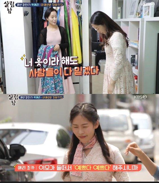 /사진= KBS 2TV 예능 \'살림하는 남자들\' 방송 화면