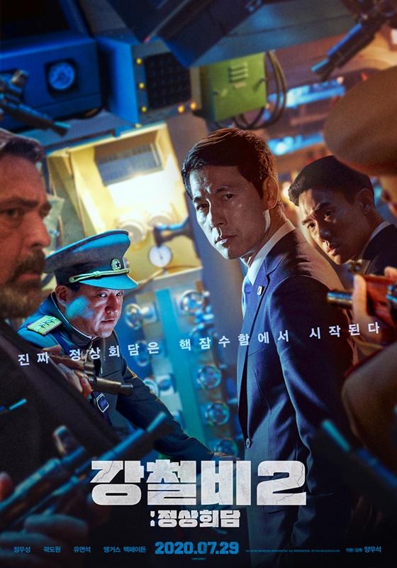 /사진=영화 '강철비2: 정상회담' 포스터