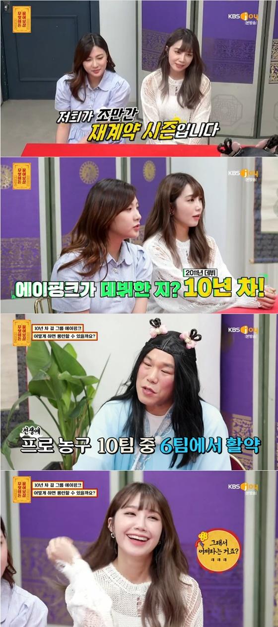 /사진=KBS Joy '무엇이든 물어보살' 방송화면 캡처