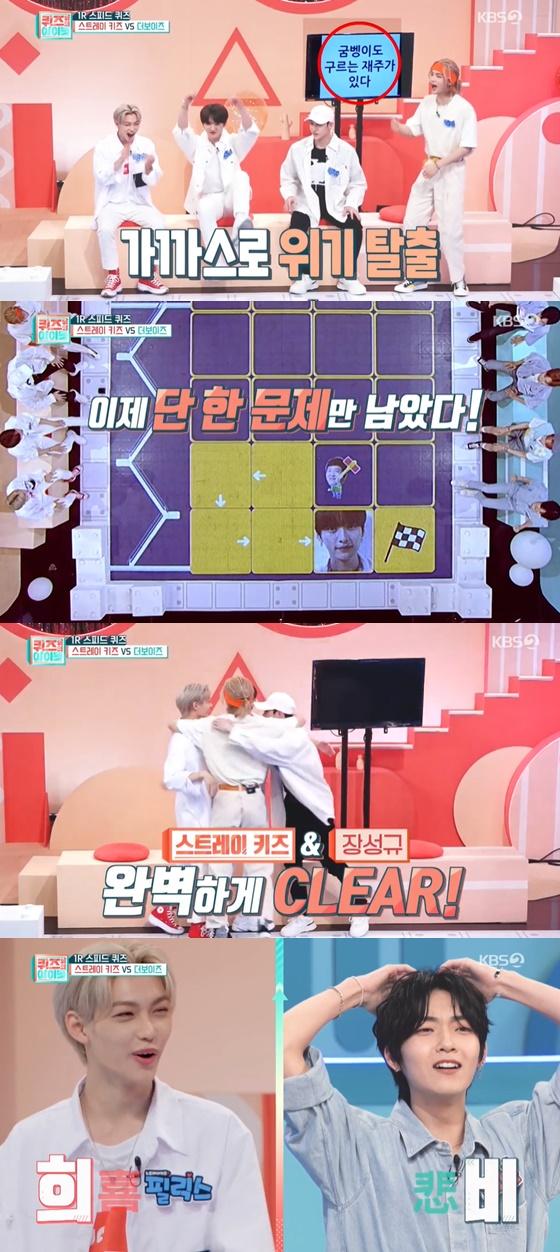 /사진= KBS 2TV 예능 '퀴즈 위의 아이돌' 방송 화면