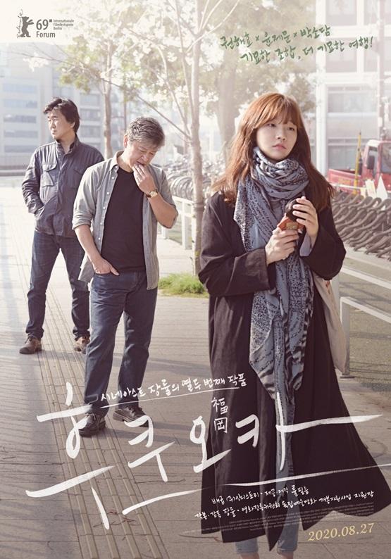 /사진='후쿠오카' 포스터