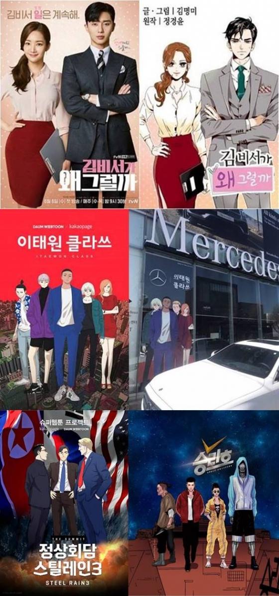 """카카오페이지 홍민영 부사장 """"'김비서'·'이태원'·'강철비'·'승리호' 만들었죠""""(인터뷰②)"""
