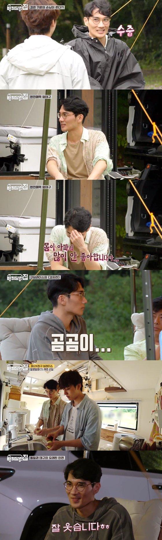 /사진=tvN \'바퀴 달린 집\' 방송 화면 캡처